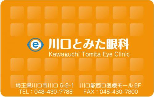 川口とみた眼科の診察券画像