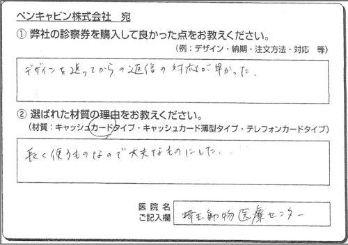 埼玉動物医療センターのアンケート画像