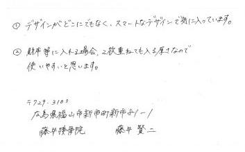 藤井接骨院のアンケート画像