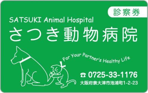 さつき動物病院の診察券画像