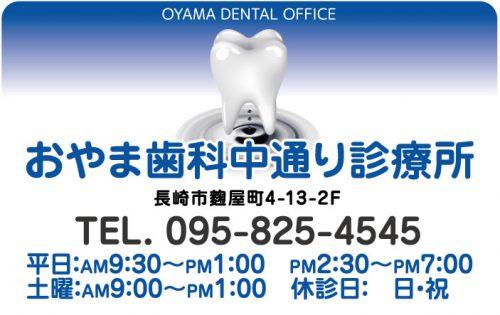 おやま歯科中通り診療所の診察券画像