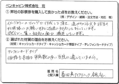 冨田実アイクリニック銀座のアンケート画像