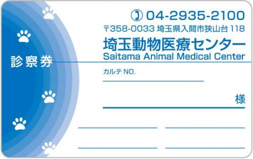 埼玉動物医療センターの診察券画像