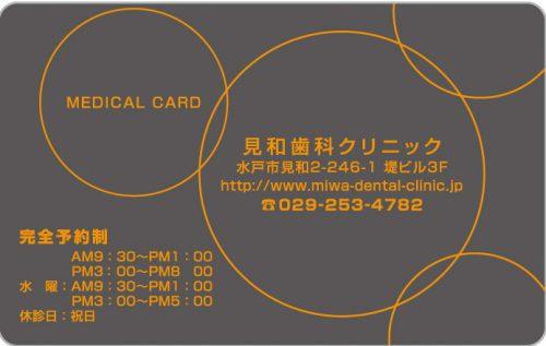 見和歯科クリニックの診察券画像