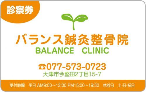 バランス鍼灸整骨院の診察券画像