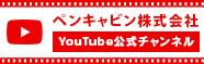 ペンキャビン株式会社 Youtube公式チャンネル