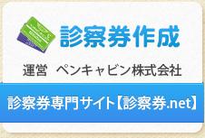 診察券作成  運営 ペンキャビン株式会社  診察券専門サイト【診察券.net】
