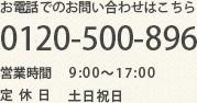 お電話でのお問い合わせはこちら 0120-500-896
