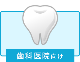 歯科医院アイコン