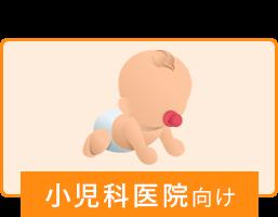 小児科アイコン
