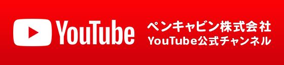 ペンキャビン株式会社Youtube公式チャンネル