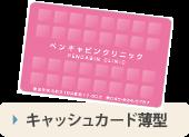 キャッシュカード薄型