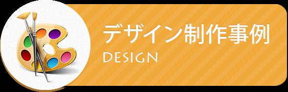 デザイン制作事例
